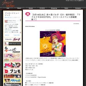 「ワク☆ドキSHOOTER」発売記念イベント(特典サイン会) 2回目