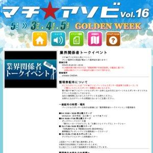 【重複】マチ★アソビ Vol.16 2日目 業界関係者トークイベント