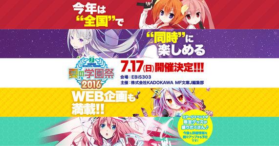 MF文庫J 夏の学園祭2016