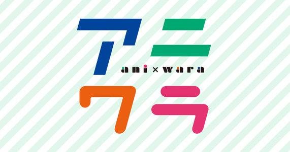 アニ×ワラ Vol.6
