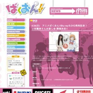 アニメばくおん!!Blu-ray&DVD発売記念! 上田麗奈さんお渡し会 14:00