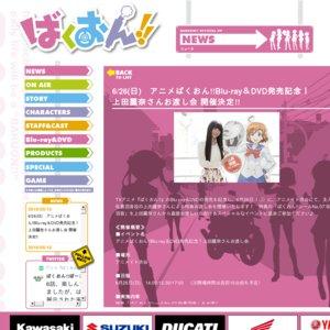 アニメばくおん!!Blu-ray&DVD発売記念! 上田麗奈さんお渡し会 15:30