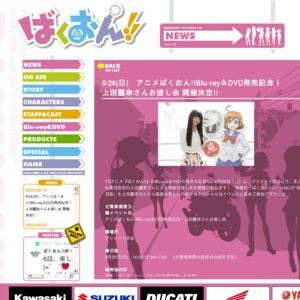 アニメばくおん!!Blu-ray&DVD発売記念! 上田麗奈さんお渡し会 17:00