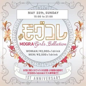 #モグコレ - MOGRA Girls Collection -