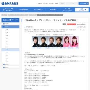 BOAT Boyカップ アイドルパーティ