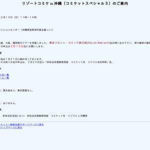 リゾコミin沖縄コミケットスペシャル3