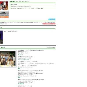 アニメコンテンツエキスポ2013 オープンステージ Program5 「超絶復活グレンラガンラジオ」