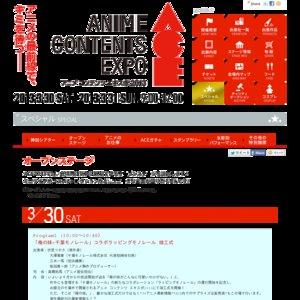 アニメコンテンツエキスポ2013 オープンステージ Program7 鈴木このみ LIVE ~みんなで一緒に盛り上がりまっしょい!!~