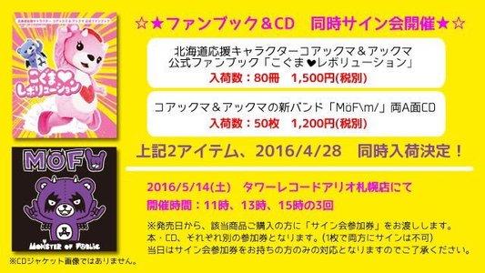 MoF\m/ CD発売記念サイン会 タワーレコードアリオ札幌店 13時の回