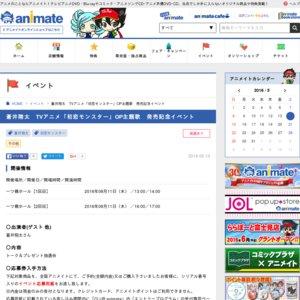 蒼井翔太 TVアニメ「初恋モンスター」OP主題歌 発売記念イベント 2回目