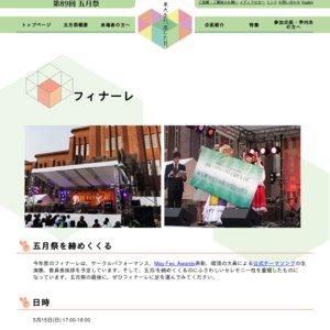 東京大学 五月祭 フィナーレ テーマソングライブ