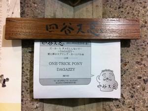 だ・か・ら ダメだししないで!~DAGAZZY~ 愛と夢のスプリング・カーニバル☆(ONE-TRICK PONY,chibi)