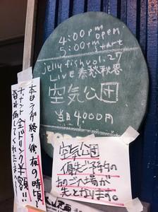 空気公団「LIVE春愁秋思」@TOKUZO
