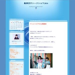 アニメトピア LP発売記念公開録音