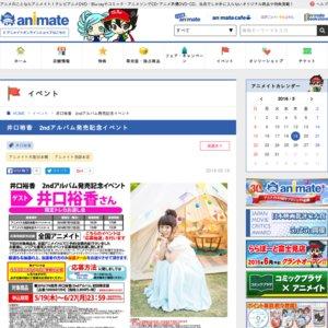 井口裕香 2ndアルバム発売記念イベント アニメイト大阪日本橋