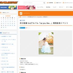 井口裕香 2ndアルバム発売記念イベント AKIHABARAゲーマーズ本店