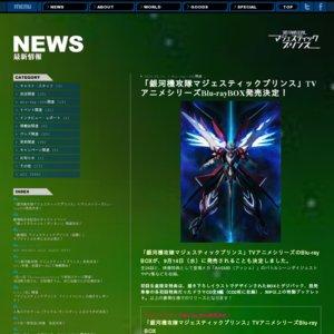 銀河機攻隊マジェスティックプリンス劇場版決定記念イベント 「帰ってきちゃった!ザンネン5」