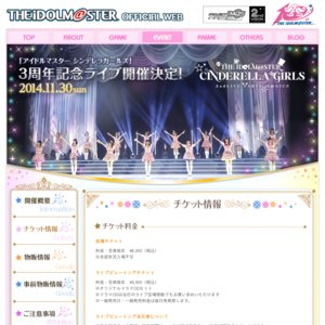 THE IDOLM@STER CINDERELLA GIRLS 2ndLIVE PARTY M@GIC!! ライブビューイング