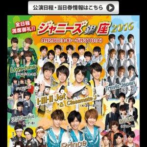 ジャニーズ銀座2016 【C】5/31昼