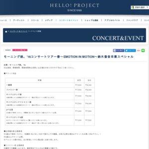 モーニング娘。'16 コンサートツアー春〜EMOTION IN MOTION〜 鈴木香音卒業スペシャル