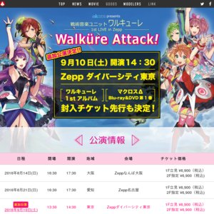 SANKYO presents 『マクロスΔ』戦術音楽ユニット ワルキューレ 1st LIVE in Zepp Walküre Attack! 東京(昼の部)