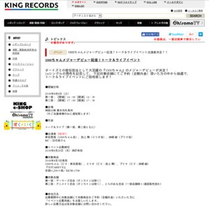 1000ちゃんメジャーデビュー記念!トーク&ライブイベント(第一部)