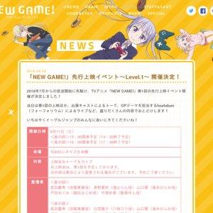 「NEW GAME!」先行上映イベント~Level.1~(昼の部)