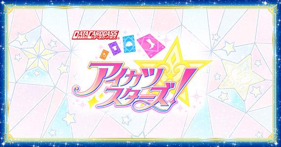 東京おもちゃショー2016 一般公開1日目 バンダイステージ AIKATSU☆STARS!