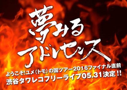 夢アドワンマンツアー「ようこそ!ユメ(トモ)の国ツアー2016」 ファイナル直前!渋谷タワレコフリーライブ!!!