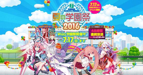 MF文庫J『夏の学園祭2016』 MF文庫Jをもっとディープに楽しもう!スペシャルトークステージ