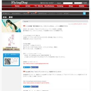 2ndシングル「セルリアンスカッシュ」リリースイベント ミニライブ&特典会(アキバ☆ソフマップ1号店)