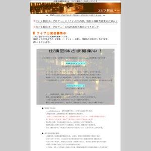 エビス駅前バープロデュース「マリー・アントワネット」 5/31 21:00