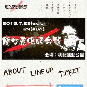 関ケ原歌姫合戦2016 1日目