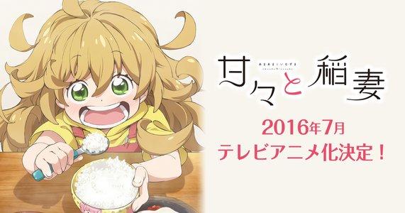『甘々と稲妻』第1話先行上映イベント追加公演