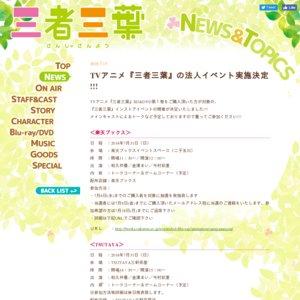 TVアニメ『三者三葉』BD&DVD 第1巻 発売記念イベント<TSUTAYA>