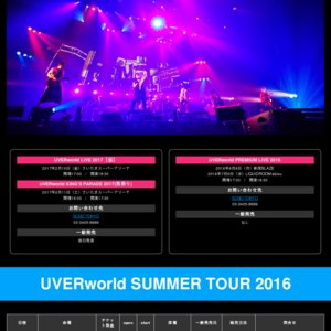 UVERworld SUMMER TOUR 2016 鳥取公演2日目