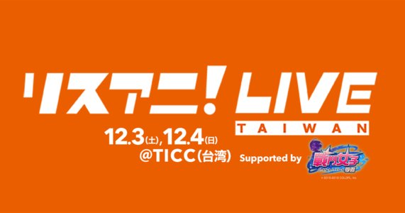リスアニ!LIVE TAIWAN [SATURDAY STAGE]