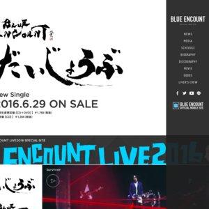 「TOUR2016 THANKS~チケットとっとってっていっとったのになんでとっとらんかったとっていっとっと。熊本ワンマンてや?そりゃよかばい!~」