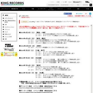 every♥ing! 3rdシングル「DREAM FLIGHT」発売記念インストアイベント HMV BOOKS TOKYO<特典お渡し会>