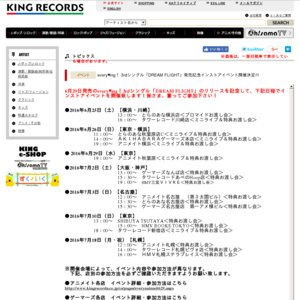 every♥ing! 3rdシングル「DREAM FLIGHT」発売記念インストアイベント タワーレコード札幌ピヴォ店<特典お渡し会>