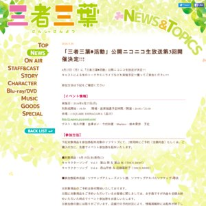 「三者三葉♣活動」公開ニコニコ生放送第3回