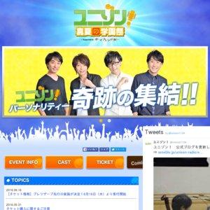 ユニゾン!真夏の学園祭 ~Supported by ボーイフレンド(仮)~ 昼公演