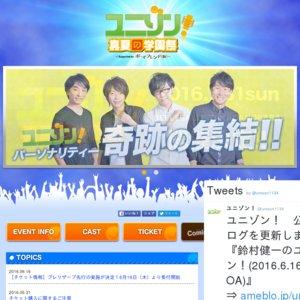 ユニゾン!真夏の学園祭 ~Supported by ボーイフレンド(仮)~ 夜公演
