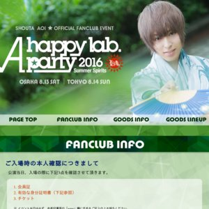 A☆happy lab. Party 2016 ~Summer Spirits -夏魂-~ 東京公演