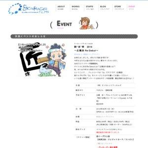 """エンカレッジプレゼンツvol.25『納""""涼""""祭2016 ~広橋涼 Re-Debut~』"""