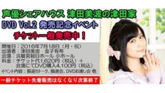 声優シェアハウス 津田美波の津田家 Vol.2 DVD発売記念イベント 一部(昼)