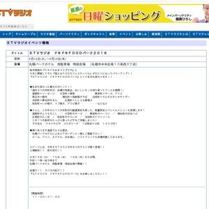 藤井孝太郎のログイン!よる☆PA ドキドキFOODパーク2016 オフ会