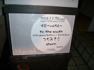 唄彩~vol.56~(to the south,つだみさこ,shunn)