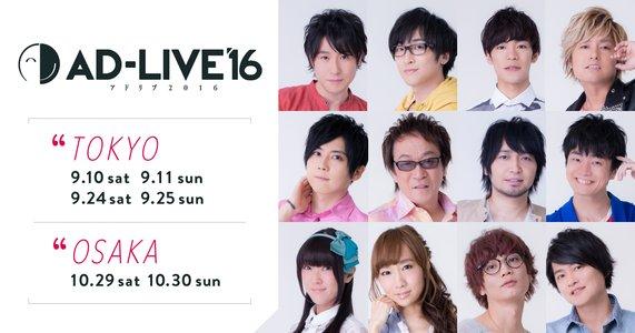 AD-LIVE'16 (10/29夕) 全国ライブビューイング