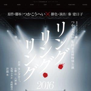 リング・リング・リング 30日公演